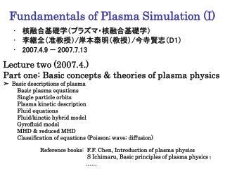 Fundamentals of Plasma Simulation (I)