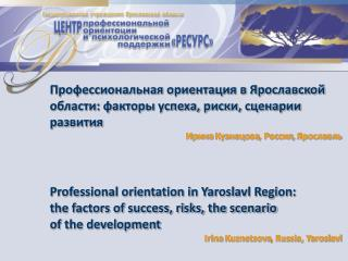 Профессиональная ориентация в Ярославской области: факторы успеха, риски, сценарии развития