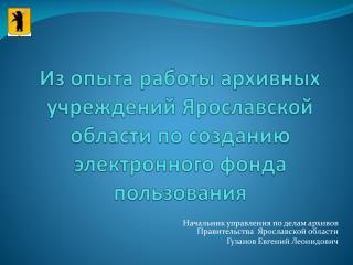 Из опыта работы архивных учреждений Ярославской области по созданию электронного фонда пользования