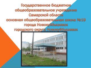 Государственное бюджетное  общеобразовательное учреждение Самарской области