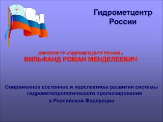 ДИРЕКТОР ГУ «ГИДРОМЕТЦЕНТР РОССИИ» ВИЛЬФАНД РОМАН МЕНДЕЛЕЕВИЧ