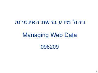 ניהול מידע ברשת האינטרנט Managing Web Data 096209
