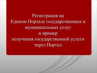 Регистрация  на  Едином Портале  государственных и муниципальных услуг  и  пример