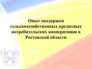 Опыт поддержки сельскохозяйственных кредитных потребительских кооперативов в Ростовской области