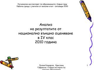 Анализ  на резултатите от  национално външно оценяване  в ІV клас 2010 година