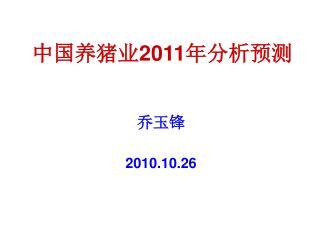 中国养猪业 2011 年分析预测