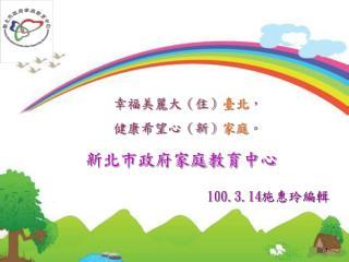 幸福美麗大(住) 臺北 , 健康希望心(新) 家庭 。