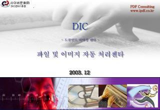 DIC -  도큐먼트 이미징 센타  - 파일 및 이미지 자동 처리센타