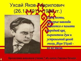 Ухсай Яков Гаврилович ( 26.11.1911–1986 гг. )