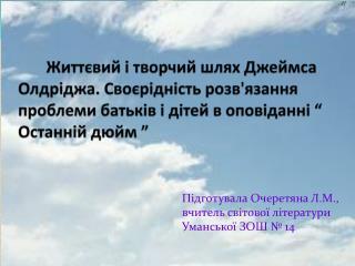 Підготувала Очеретяна Л.М.,               вчитель світової літератури