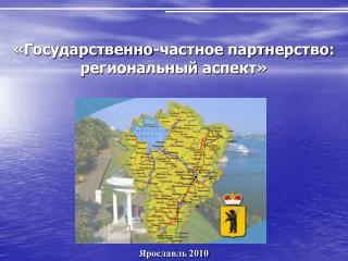 «Государственно-частное партнерство:  региональный аспект»
