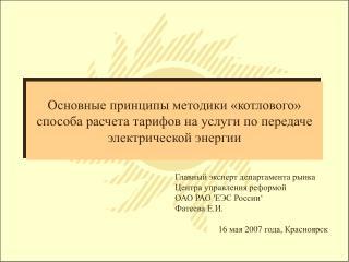 Главный эксперт департамента рынка  Центра управления реформой  ОАО РАО 'ЕЭС России'
