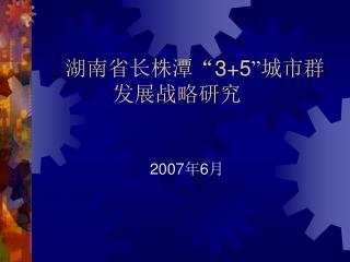 """湖南省长株潭 """" 3+5 """" 城市群            发展战略研究"""
