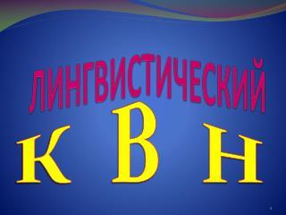 ЛИНГВИСТИЧЕСКИЙ