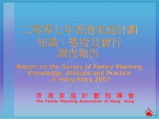 香港家庭計劃指導會 The Family Planning Association of Hong  Kong