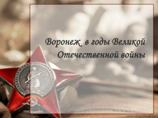 Воронеж  в годы Великой Отечественной войны