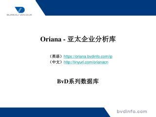 Oriana -  ??????? ???? https://oriana.bvdinfo/ip ???? tinyurl/orianacn