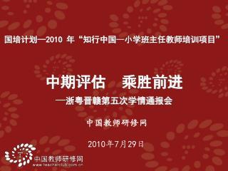 中国教师研修网 2010 年 7 月 29 日