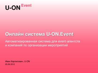 Автоматизированная система для  event- агентств и компаний по организации мероприятий