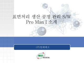 표면처리 생산 공정 관리  S/W Pro Man I  소개