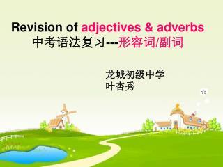 Revision of  adjectives & adverbs 中考语法复习 --- 形容词 / 副词