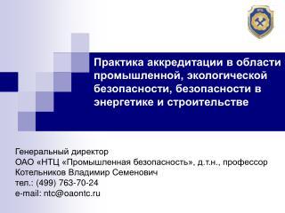 Генеральный директор ОАО «НТЦ «Промышленная безопасность», д.т.н., профессор