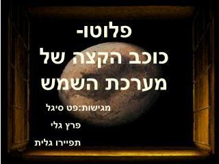 פלוטו- כוכב הקצה של  מערכת השמש