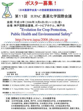 第11回   IUPAC  農薬化学国際会議 会期:平成 18 年( 2006 年) 8 月 6 日 ( 日 ) ~ 11 日 ( 金 ) 会場:神戸国際会議場、ポートピアホテル、神戸市