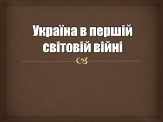 Укра їна в перш ій світовій війні