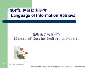 第 4 节 .  信息检索语言 Language of Information Retrieval