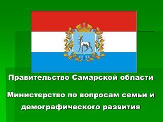 Правительство Самарской области  Министерство по вопросам семьи и демографического развития