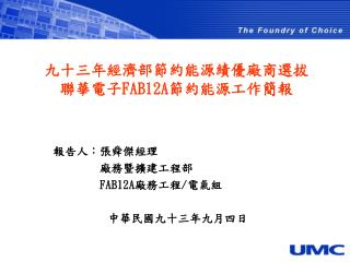 報告人:張舜傑經理         廠務暨擴建工程部 FAB12A 廠務工程/電氣組 中華民國九十三年九月四日