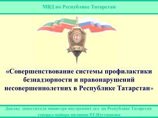 Доклад  заместителя министра внутренних дел  по Республике Татарстан
