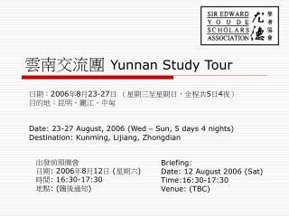 雲南交流團  Yunnan Study Tour