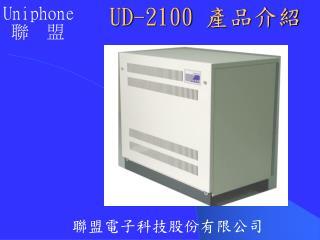 UD-2100  產品介紹