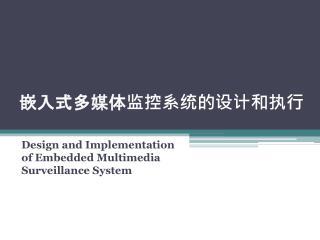 嵌入式多媒体监控系统的设计和执行