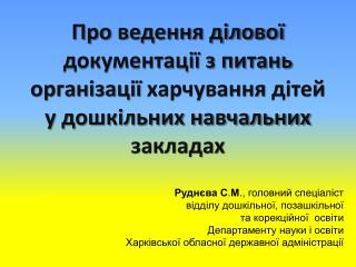 Руднєва С . М ., головний спеціаліст  відділу дошкільної, позашкільної  та корекційної  освіти