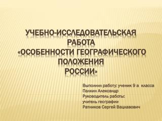Учебно-исследовательская работа  « особенности  ГЕОГРАФИЧЕСКОго ПОЛОЖЕНИя РОССИИ »