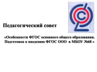 Педагогический совет  «Особенности ФГОС основного общего образования.