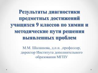 М.М. Шалашова, д.п.н. ,профессор, директор Института дополнительного образования МГПУ