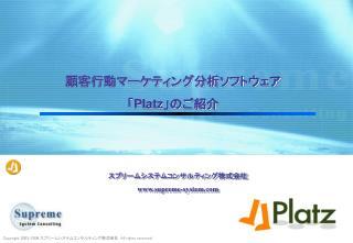 顧客行動マーケティング分析ソフトウェア 「 Platz 」のご紹介