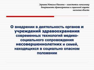 Зернаева Наталья Павловна – заместитель начальника