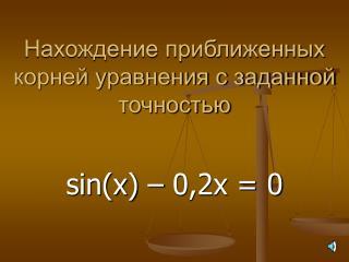 Нахождение приближенных корней уравнения с заданной точностью
