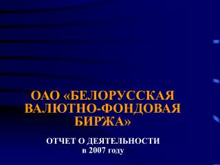 ОАО «БЕЛОРУССКАЯ ВАЛЮТНО-ФОНДОВАЯ БИРЖА»