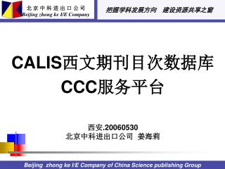 CALIS 西文期刊目次数据库 CCC 服务平台  西安 .20060530 北京中科进出口公司  姜海莉