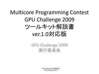 Multicore Programming Contest GPU Challenge 2009 ツールキット解説書 ver.1.0 対応版