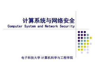 计算系统与网络安全 Computer System and Network Security
