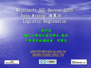 Microsoft SQL Server 2005  Data Mining  演算法  –  Logistic Regression
