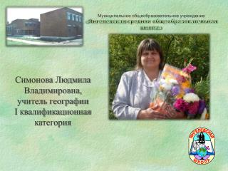 Муниципальное общеобразовательное учреждение  « Янгелевская  средняя общеобразовательная школа»