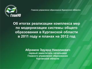 Абрамов Эдуард Николаевич первый заместитель начальника  Главного управления образования
